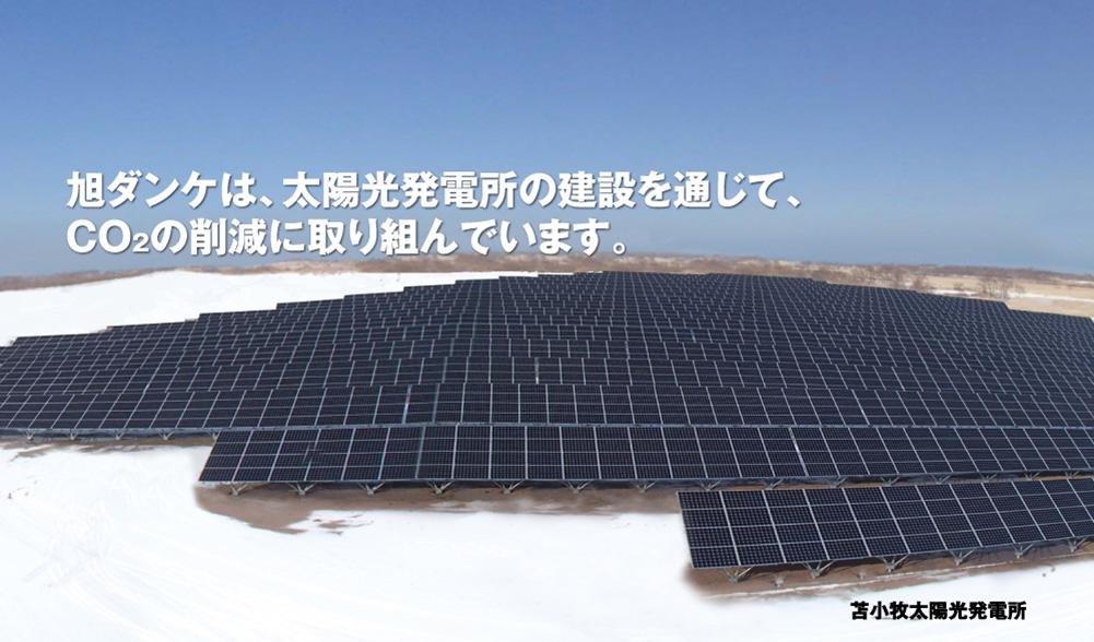 旭ダンケは太陽光発電所の建設を通じて、CO2の削減に取り組んでいます。