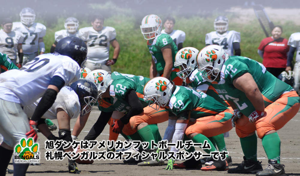 旭ダンケはアメリカンフットボールチーム札幌ベンガルズのオフィシャルスポンサーです